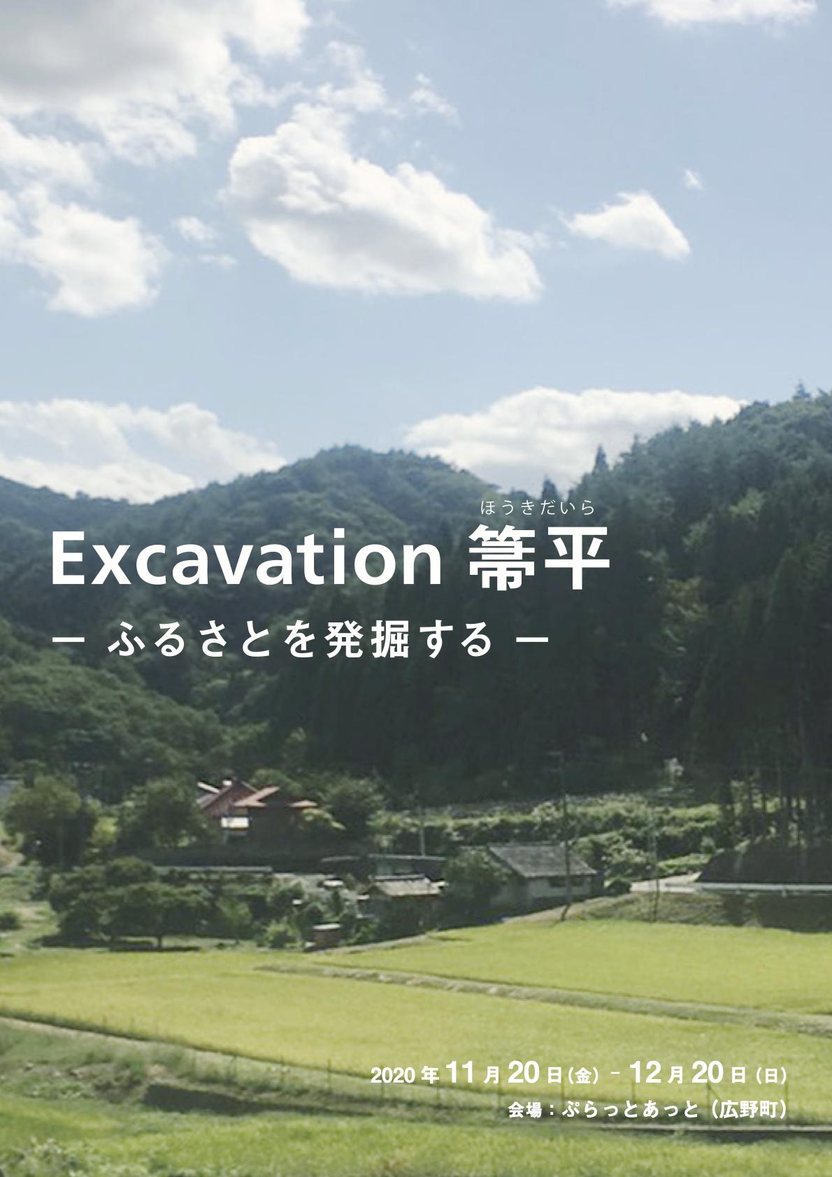 Excavation Hokidaira main image